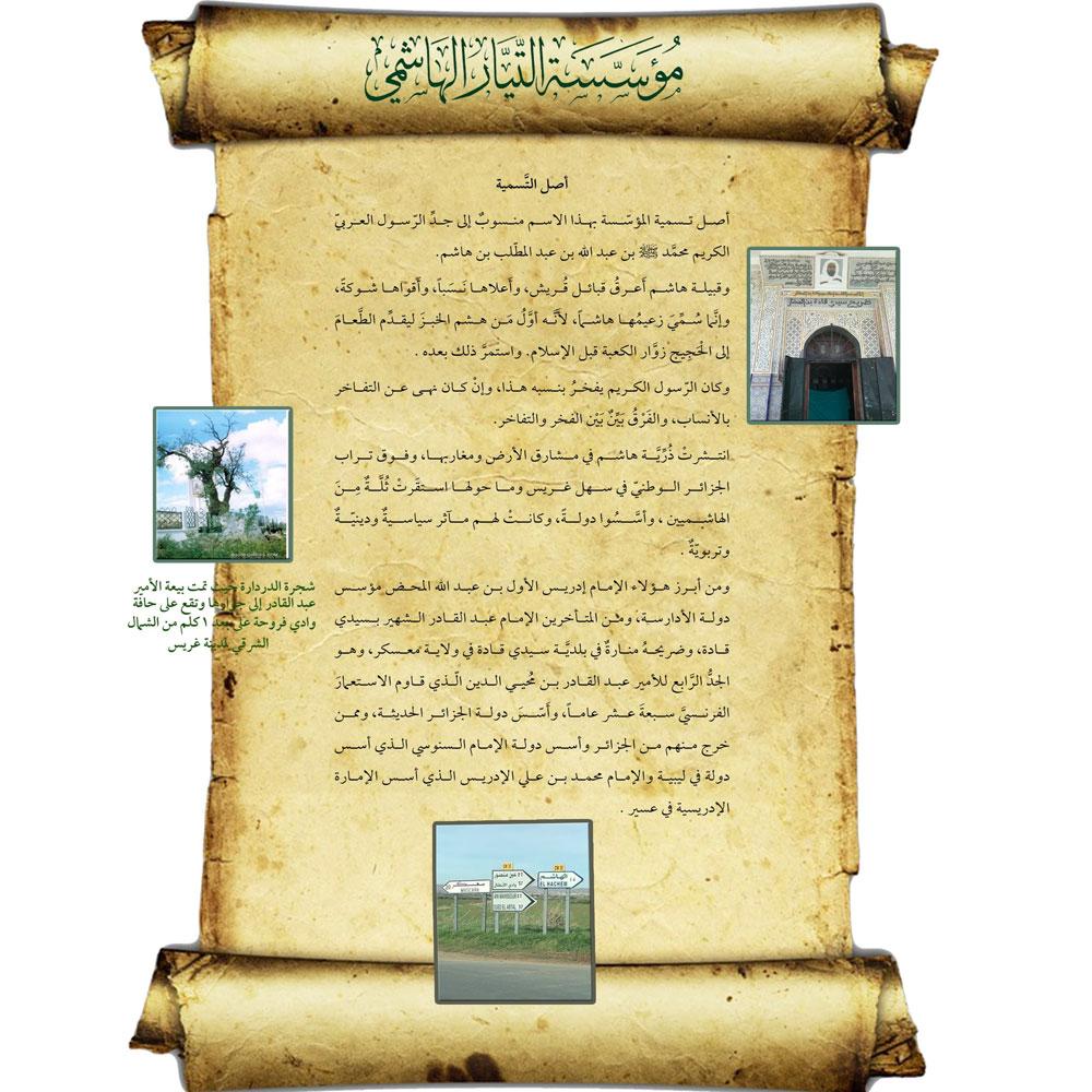 أصل تسمية مؤسسة التيار الهاشمي الجزائرية